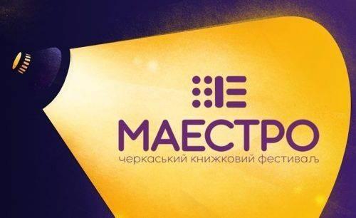 Організатори розповіли, яким буде Третій Черкаський книжковий фестиваль