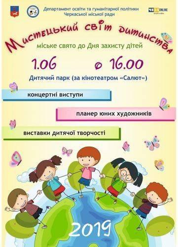 Черкащан запрошують спільно відзначити День захисту дітей