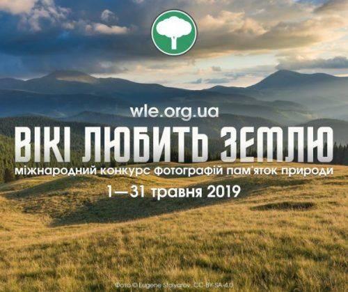 «Вікі любить Землю»: черкащан запрошують до фотоконкурсу від Вікіпедії