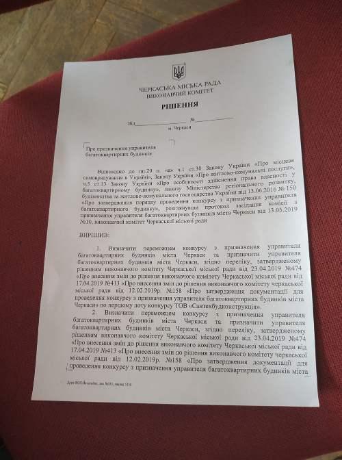 СУБи - в минулому: у Черкасах визначили управителя багатоквартирних будинків