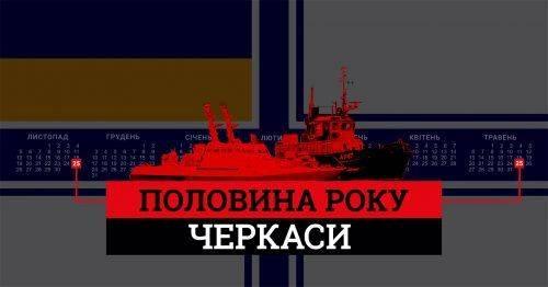 У Черкасах відбудеться акція на підтримку полонених моряків
