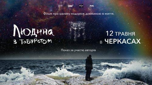 У Черкасах покажуть документальний фільм про відомого українського режисера