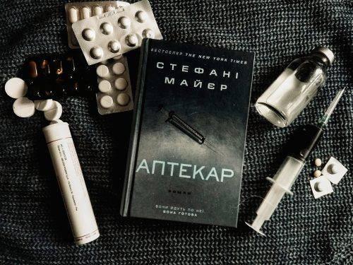 «Аптекар», – рецензія на книгу авторки «Сутінок»
