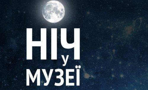 """Черкащан запрошують на культурно-мистецький захід """"Ніч у музеї"""""""