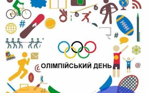 Черкащани відзначать Олімпійський день масовим забігом
