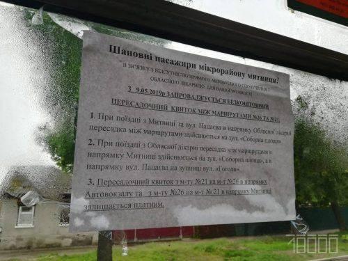 Черкащани зможуть їздити до обласної лікарні за безкоштовним пересадочним квитком