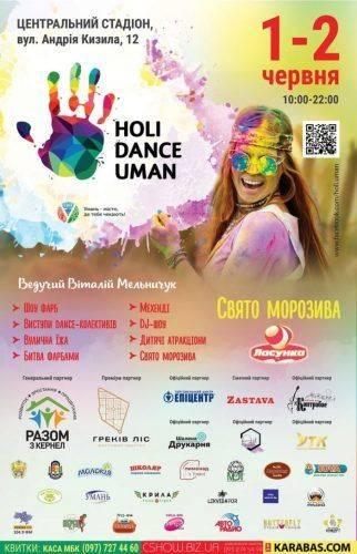 На Черкащині відбудеться фестиваль фарб і танців