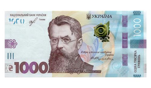 Національний банк уводить банкноту номіналом у тисячу гривень