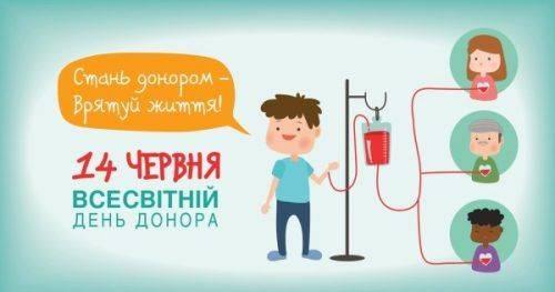 Черкащан закликають долучитися до благодійної здачі крові