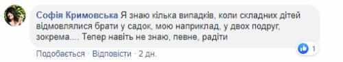 На Черкащині батьки звинувачують реабілітаційний центр у побитті дитини (фото)