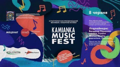 Виставки, ярмарки, кава-спілкування та чудова музика: черкащан запрошують на фест класичної музики