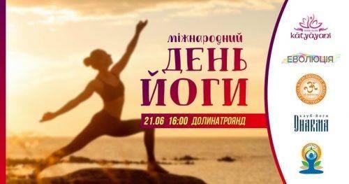 Черкащан запрошують на Міжнародний день йоги