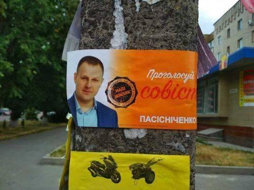 На Черкащині представники ГО звернулися в поліцію через агітацію на електроопорах (фото)