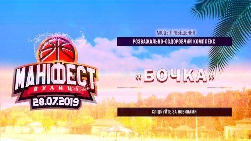 """Фестиваль """"Маніфест вулиці"""" відбудеться в Черкасах"""
