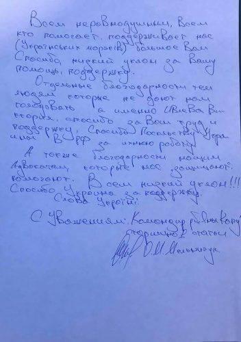 Полонений моряк надіслав лист до Черкащини
