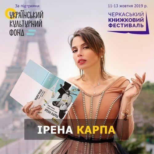 Відома письменниця презентує в Черкасах свою нову книгу