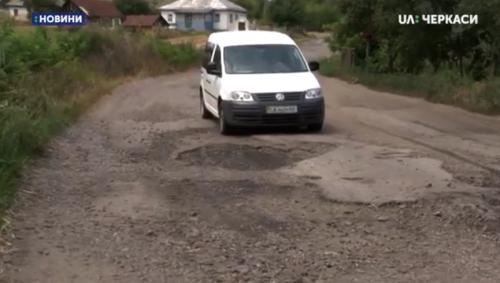 Поточний ремонт дороги місцевого значення на Черкащині зможуть розпочати у вересні (відео)