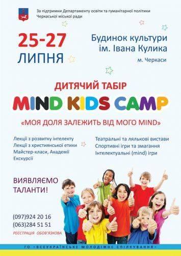 У Черкасах працюватиме дитячий освітній табір