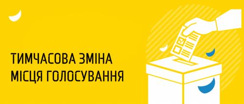 Ще протягом тижня черкащани можуть змінити місце голосування (відео)