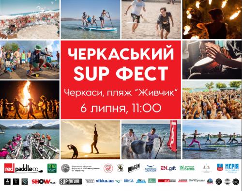Веслування стоячи та барабанне шоу: чим дивуватиме Черкаський SUP-фест (програма)