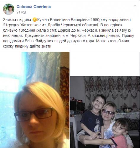 Безвісти зникла жінка, яка їхала до Черкас (фото)