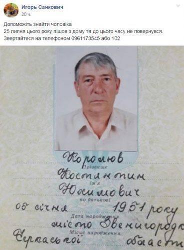 На Черкащині шукають пенсіонера, який пішов з дому та не повернувся (фото)