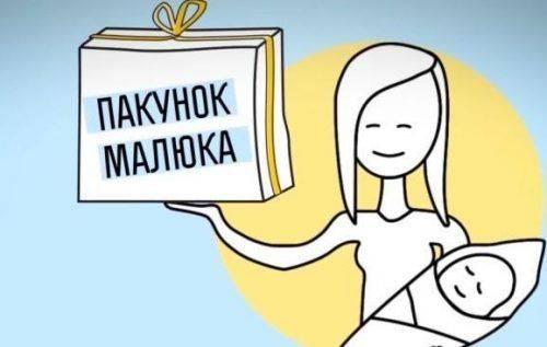 "Майже чотири тисячі родин Черкащини отримали ""бейбі-бокси"""