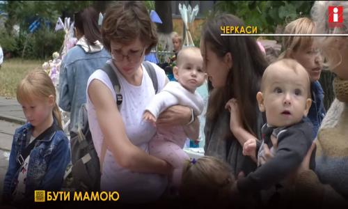 У Черкасах відбувся мамафест (відео)