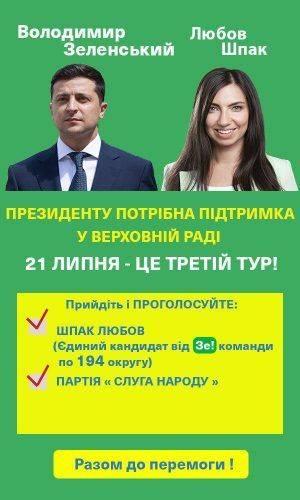 Партія «Слуга Народу» та кандидат у депутати Верховної ради України Любов Шпак закликають голосувати двічі!*