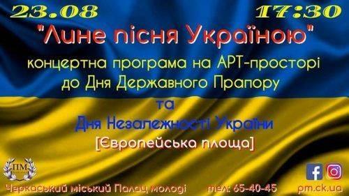 У День Державного Прапора у Черкасах відбудеться святковий концерт