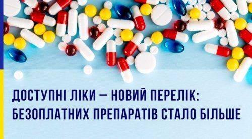 Доступних ліків для черкащан стало більше: набрав чинності новий Реєстр