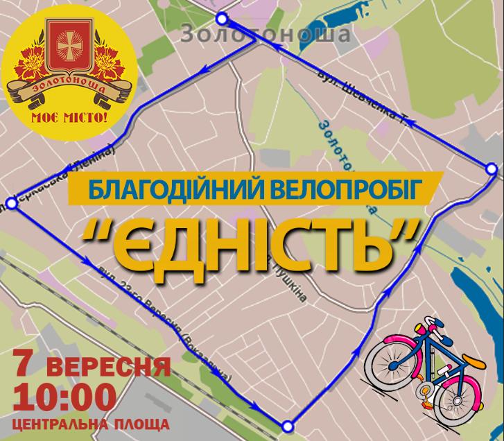 На Черкащині відбудеться масовий велопробіг