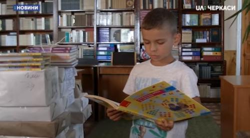 На Черкащині гімназія отримала підручники для інтегрованого курсу (відео)