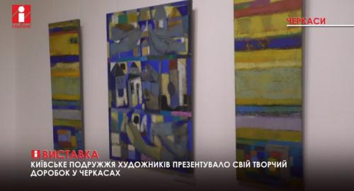 У черкаському музеї представили виставка «Просто неба» (відео)