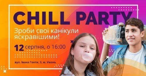 """В Умані відбудеться безкоштовне свято для підлітків """"Chill Party"""""""