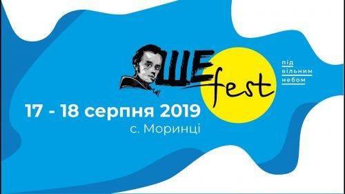 Відомі гурти, вистави, поезія, гутірки та смачний чай: яким буде «Ше.Fest» (програма)