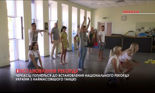 На День Незалежності у Черкасах встановлять рекорд (відео)