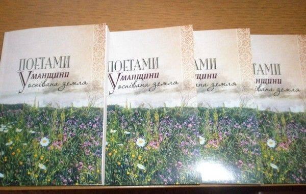 На Черкащині презентували нову книгу відомих та малознаних поетів