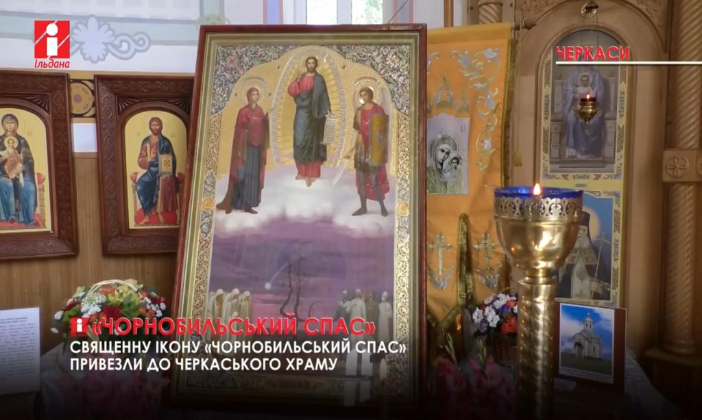 Ікону «Чорнобильський спас» привозили у Черкаси