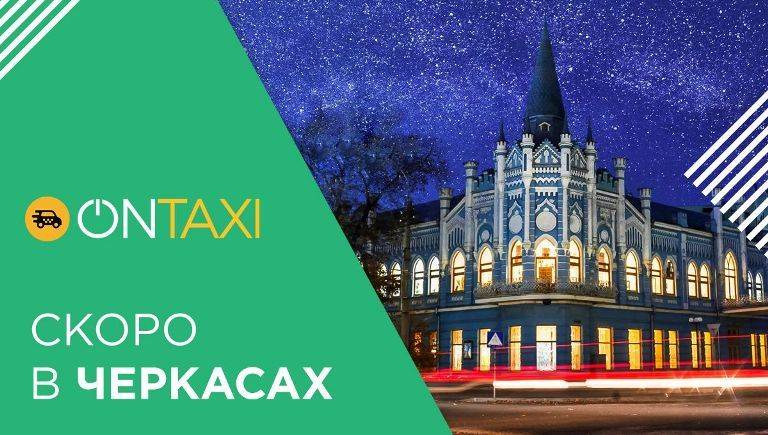 OnTaxi планує запуститися в Черкасах