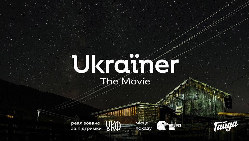 Один день із життя країни: у Черкасах відбудеться прем'єра фільму «Ukraïner. The Movie»