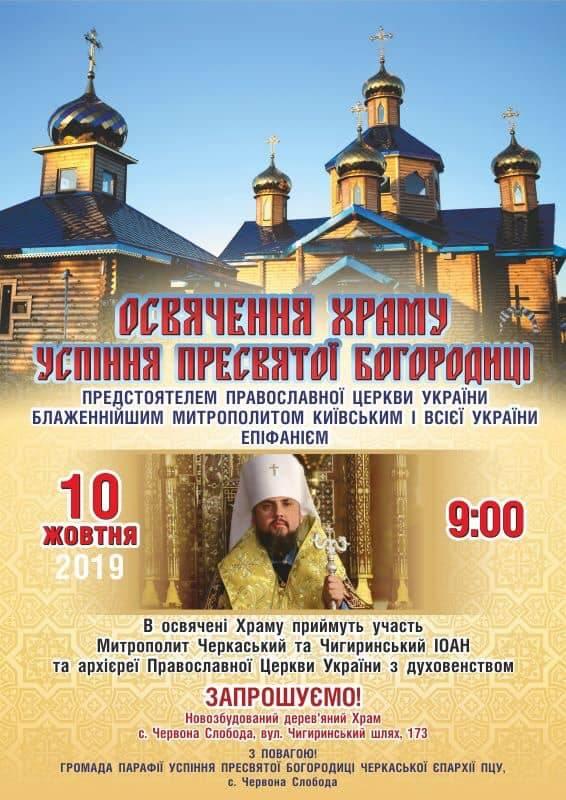Митрополит Епіфаній освятить новозбудований храм на Черкащині