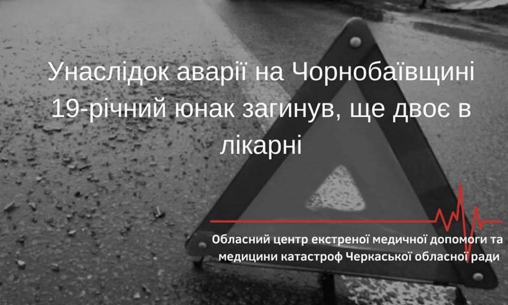 У ДТП на Черкащині загинув 19-річний юнак