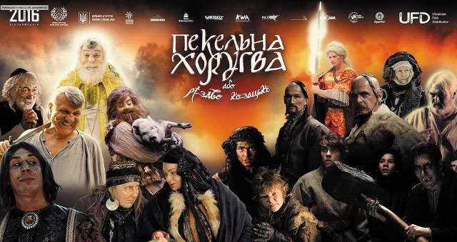 Відомий кінокритик опублікував рецензію на фільм, знятий за сценарієм черкаського казкаря