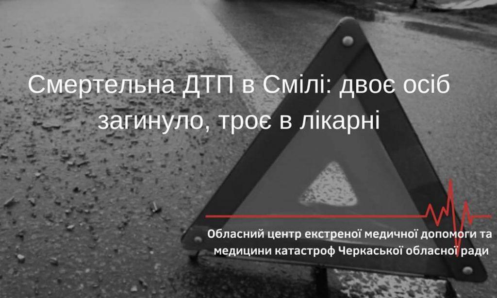 Вночі на Черкащині в аварії загинули двоє молодих чоловіків