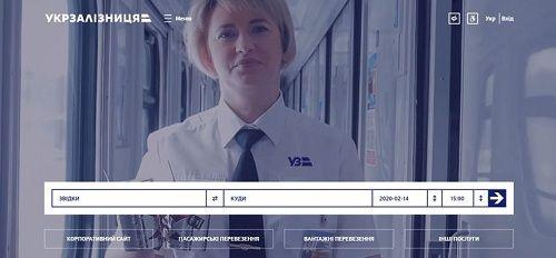 Укрзалізниця запустить новий сайт. Що нового помітять черкащани?