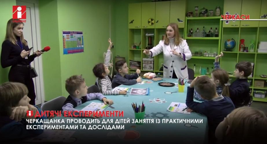 Черкащанка влаштувала справжню студію для дитячих експериментів