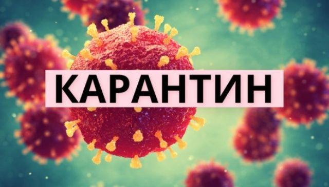 Карантин в Україні продовжили до 11 травня