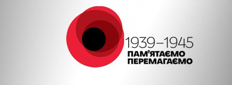 Як цього року Україна відзначає 8-9 травня