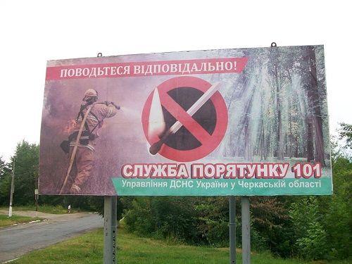 Рятувальники Черкащини пропонують містянам обрати новий вигляд рекламних білбордів